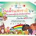 """วันเด็กแห่งชาติ 2564 องค์การสวนสัตว์แห่งประเทศไทยเปิดสวนสัตว์ฉลองวันเด็ก """"เด็กเที่ยวสวนสัตว์ฟรีทั่วไทย"""""""