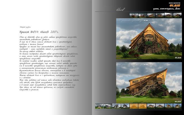 Архитектурный проект дома как произведение искусства