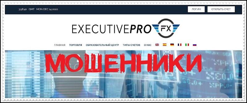 Мошеннический сайт executiveprofx.com – Отзывы, развод. Компания Executiveprofx мошенники