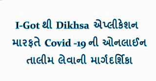 Guide to Online Training of COVID - 19 via I - Got to Dikhsa Application