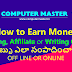How to Earn Money by Typing, Affiliate or Writing Content (డబ్బు ఎలా సంపాదించాలి)