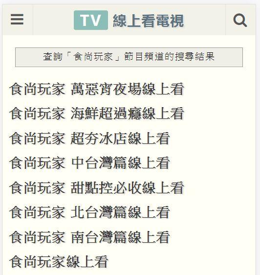 search-program-6.jpg-站內搜尋節目頻道功能上線