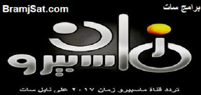 تردد قناة ماسبيرو زمان 2019 الجديد