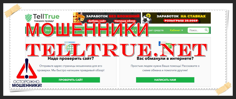 Telltrue.net – отзывы, мошенники! Отзывам сайта нельзя доверять
