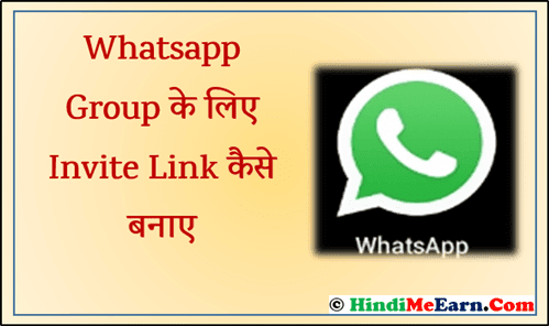 Whatsapp Group Invite Link Kaise Create Kare