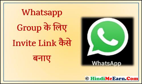 Whatsapp Group Invite Link Kaise Create Kare