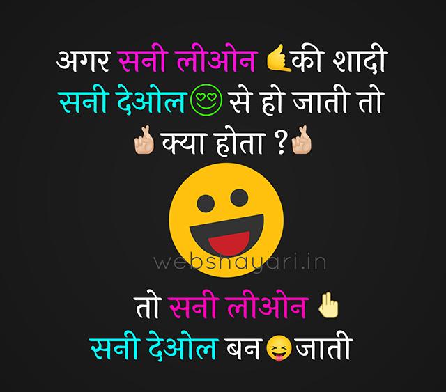 sunny leon joke hindi image whatsapp