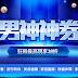 【momo購物網】男神神券,最高享38折