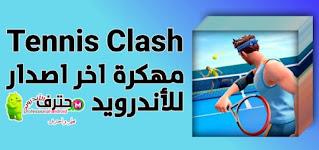 تحميل لعبة Tennis Clash مهكرة من ميديا فاير اخر اصدار للأندرويد