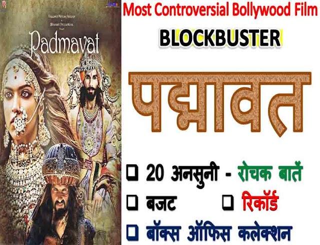 Padmaavat Movie Unknown Facts In Hindi: पद्मावत फिल्म से जुड़ी 20 अनसुनी और रोचक बातें