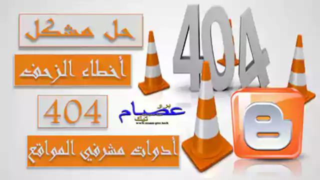 حل مشكل صفحة 404 خطأ الزحف مشرفي المواقع السيو مدونة بلوجر