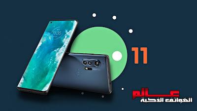ماهي هواتف موتورولا Motorola المؤهلة للحصول على نظام أندرويد Android 11