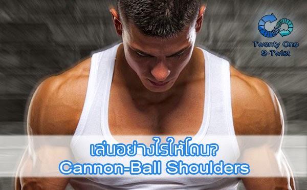 CANNON-BALL SHOULDERS เทรนด์ใหม่ หัวไหล่เท่ห์