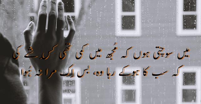 top 2 line urdu shayari - parveen shakir poetry in urdu
