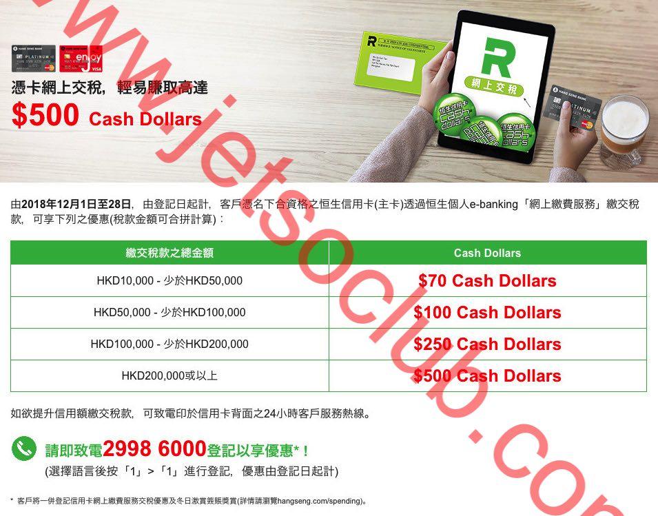 恆生信用卡:網上交稅 賺取高達 $500 Cash Dollars(1-28/12) ( Jetso Club 著數俱樂部 )