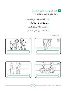 5 - اكتب و اعبر كتاب موازي رائع