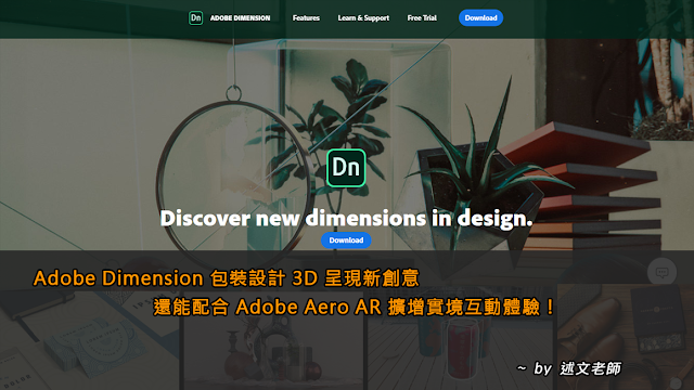 Adobe Dimension 包裝設計 3D 呈現新創意,還能配合 Adobe Aero AR 擴增實境互動體驗!
