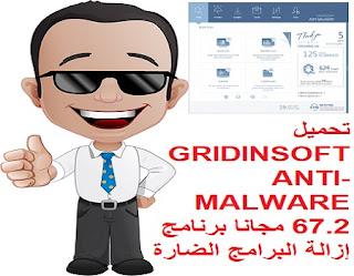 تحميل GRIDINSOFT ANTI-MALWARE 67.2 مجانا برنامج إزالة البرامج الضارة