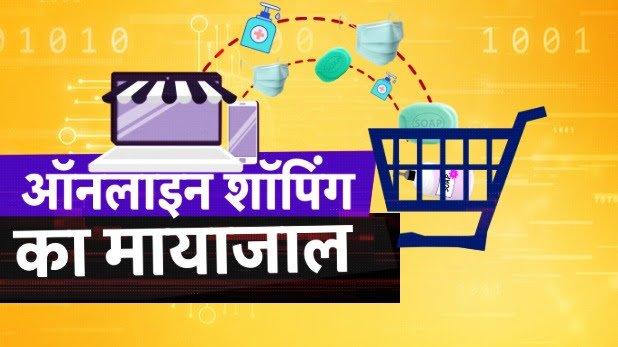 150 रुपए का सामान आपतक 600 रुपए में पहुंचता है, ऑनलाइन शॉपिंग का शिकार होने से ऐसे बचें