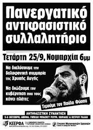 ΠΑΝΕΡΓΑΤΙΚΟ-ΑΝΤΙΦΑΣΙΣΤΙΚΟ ΣΥΛΛΑΛΗΤΗΡΙΟ