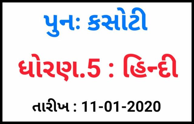 STD 5 Hindi Punah Kasoti (Re-Test) for Unit Test Date 11/01/2020