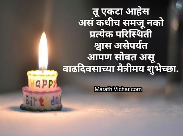 friends birthday wishes in marathi