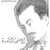 رواية الأجنحة المتكسرة بقلم جبران خليل جبران pdf