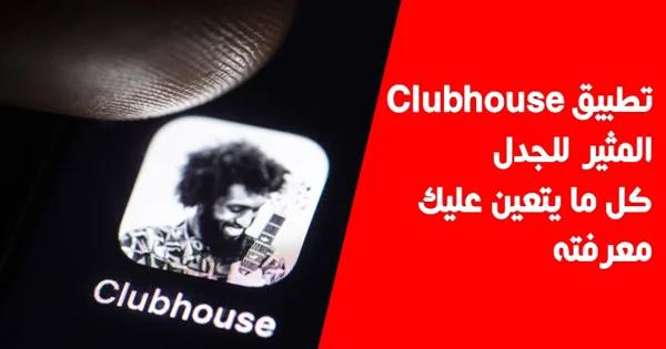 تطبيق كلوب هاوس Clubhouse المثير للجدل غرف مغلقة وحديث صوتي متواصل - كل ما يتعين عليك معرفته
