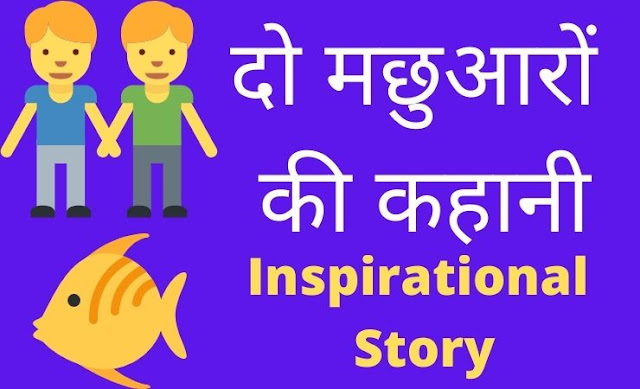 Best Short Inspirational Stories in Hindi With Moral,best hindi motivational story