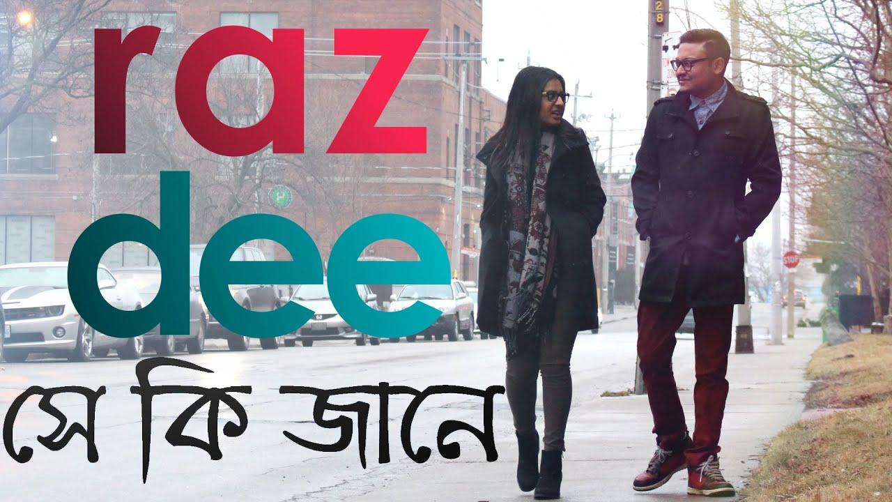 Shey Ki Janey Lyrics ( সে কি জানে ) - Raz Dee