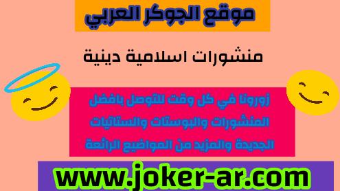 منشورات اسلامية دينية 2021 - الجوكر العربي