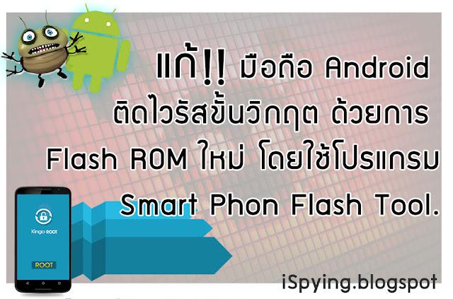วิธีแก้ มือถือ Android ติดไวรัสขั้นวิกฤต - Flash ROM มือถือ Android ด้วย Smart Phon Flash Tool.