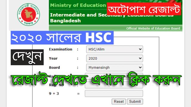 ২০২০ সালে HSC রেজাল্ট দেখুন এক ক্লিকে।। HSC Result 2020 || HSC autopass result 2020