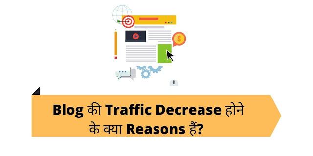 Blog की Traffic Decrease होने के क्या Reasons हैं?