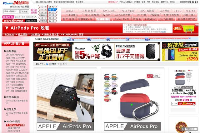 【開箱】AirPods Pro 貼身侍衛,CaseStudi Explorer 系列充電盒保護殼 - AirPods 保護殼的選擇很多,要好好做一下功課