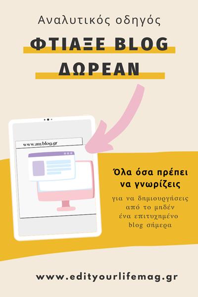 δημιουργώ δωρεάν blog google blogger οδηγίες