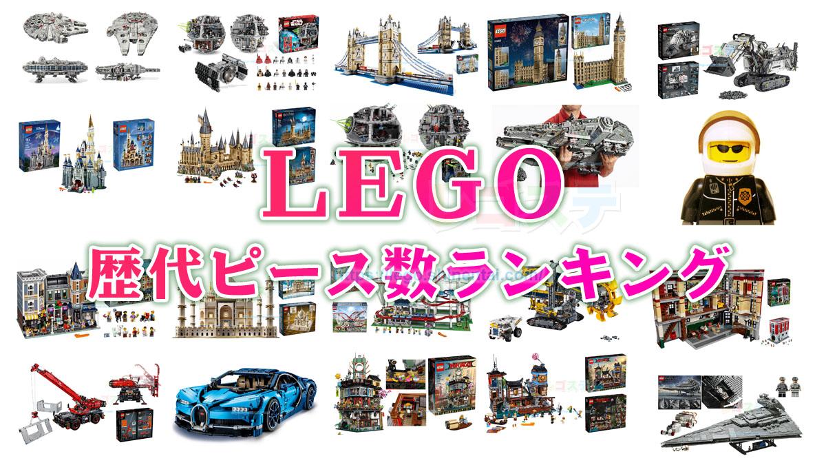 歴代レゴのピース数が多い大型セットランキング:第1位から第20位【随時更新】