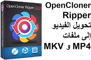 OpenCloner Ripper 3-1-5 تحويل الفيديو إلى ملفات MP4 و MKV