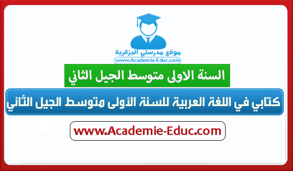كتابي في اللغة العربية للسنة الأولى متوسط الجيل الثاني