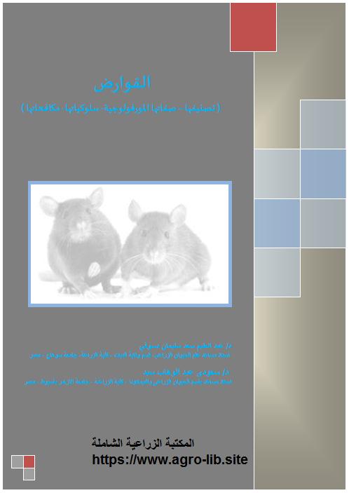 كتاب : القوارض : تصنيفها - صفاتها المورفولوجية - سلوكياتها - مكافحتها