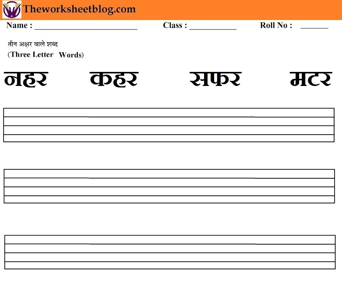 Three Letter Words Without Matra In Hindi