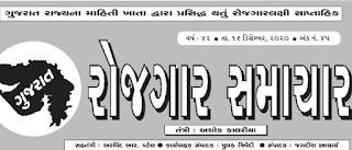 Get Gujarat Rojgar Samachar : Date-16/12/2020