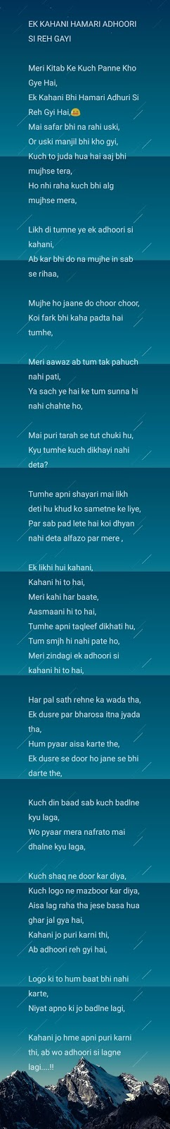 Ek Kahani Hamari Adhoori Si Reh Gayi