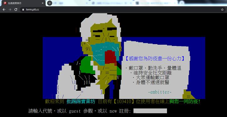 使用Websocket 加密連線 安全的瀏覽PTT - Ptter 鄉民懶人包