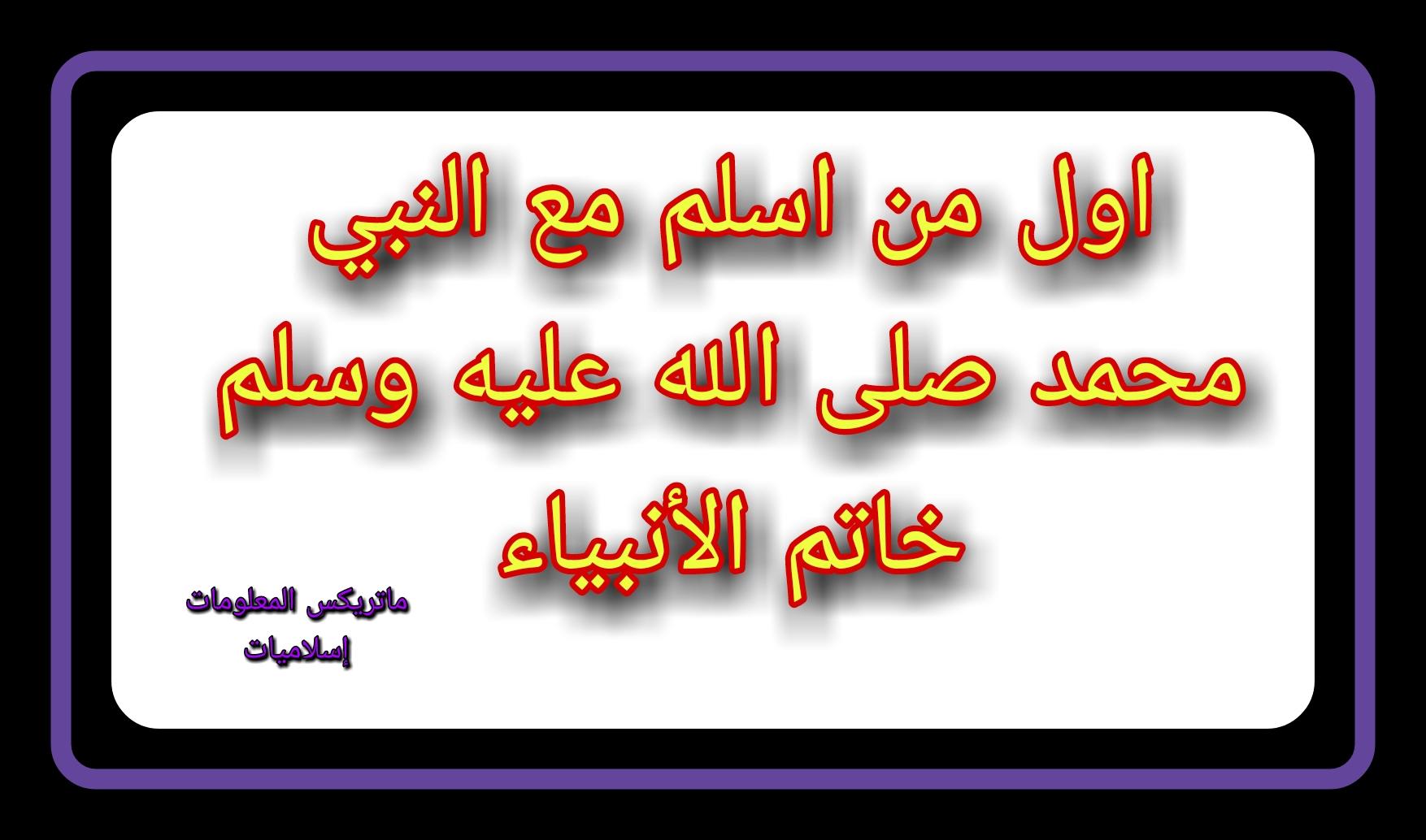 اول من اسلم على يد الرسول صلى الله عليه وسلم   أول من أسلم من الرجال