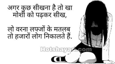 Sad Shayari  pics In Hindi 2020