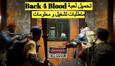 متطلبات تشغيل لعبة Back 4 Blood