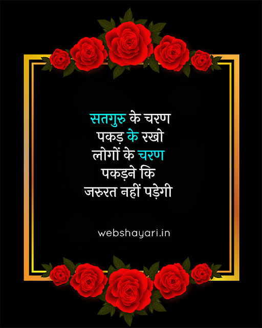 anmol vchan quote hindi with image download
