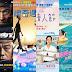 2020年12月份香港上映電影片單