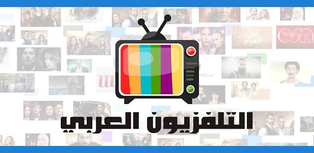تحميل تطبيق التلفزيون العربي/ تلفزيون العالم لمشاهدة القنوات  arabictv.free2020